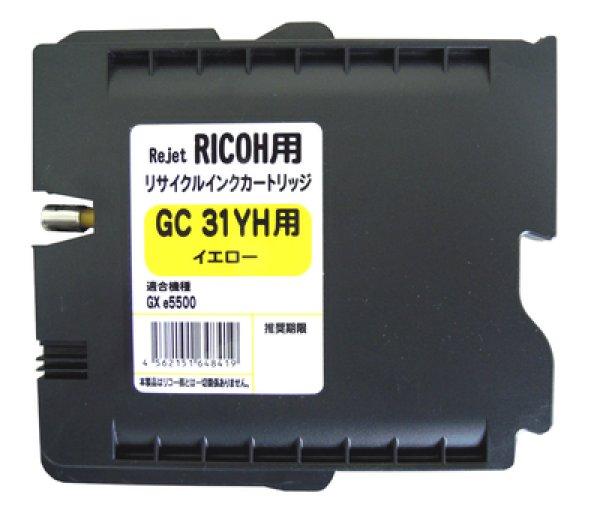 画像1: リコー (RICOH) GC31YH イエロー リサイクルインク 3個セット 【大容量】 (1)