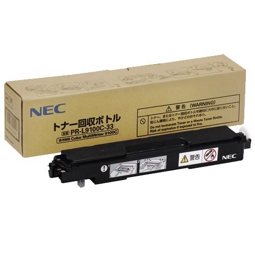 NEC PR-L9100C-33 純正トナー回収ボトル ■3本セット
