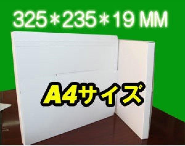 画像1: メール便専用ケース ■A4サイズ■100枚 (1)
