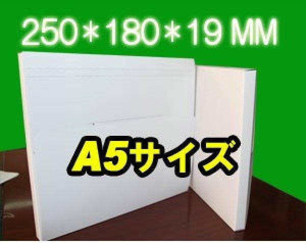 画像1: メール便専用ケース ■A5サイズ■400枚 (1)