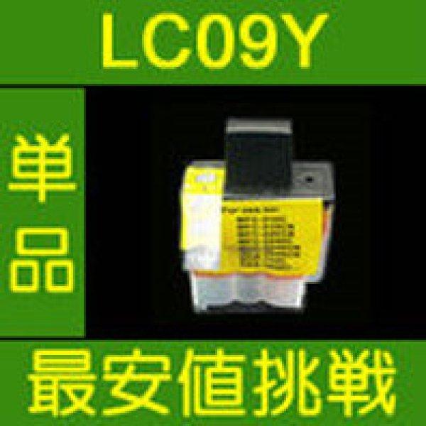 画像1: ブラザー LC09Y イエロー 互換インク 単品 (1)