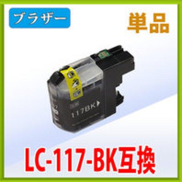 画像1: ブラザー LC117BK ブラック 互換インク 単品 (1)