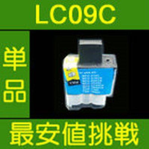 画像1: ブラザー LC09C シアン 互換インク 単品 (1)