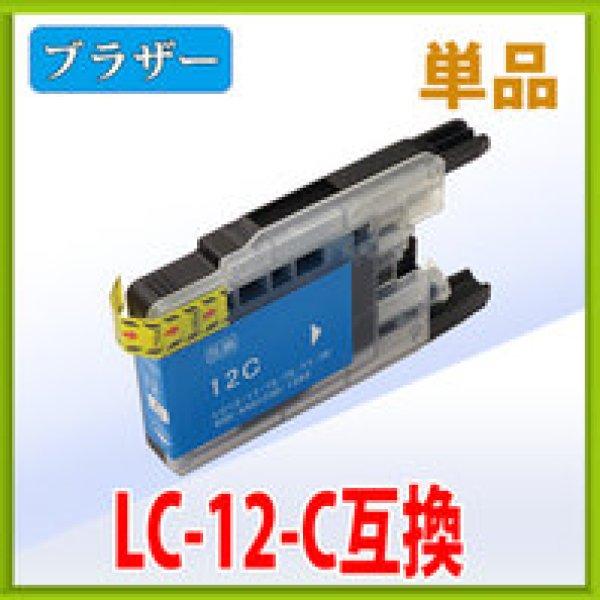 画像1: ブラザー LC12C シアン 互換インク 単品 (1)