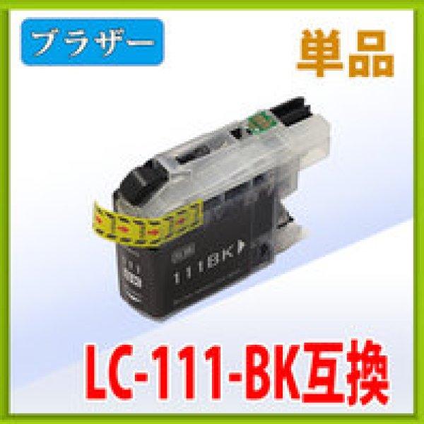 画像1: ブラザー LC111BK ブラック 互換インク 単品 (1)