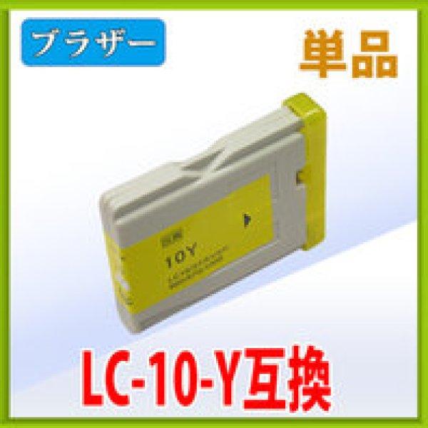 画像1: ブラザー LC10Y イエロー 互換インク 単品 (1)