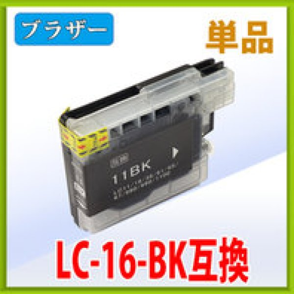 画像1: ブラザー LC16BK ブラック 互換インク 単品 (1)