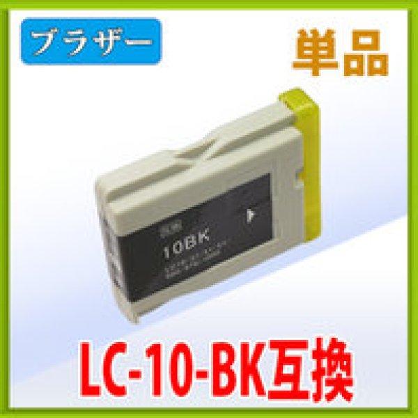 画像1: ブラザー LC10BK ブラック 互換インク 単品 (1)