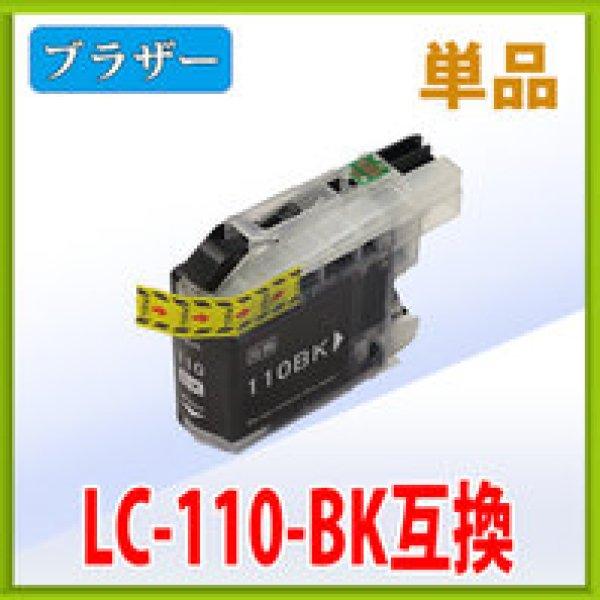 画像1: ブラザー LC110BK ブラック 互換インク 単品 ※IC付 残量表示 (1)