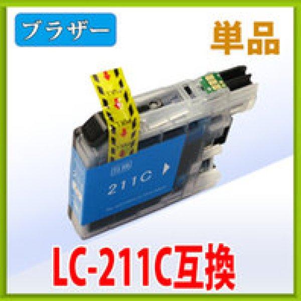 画像1: ブラザー LC211C シアン 互換インク 単品 ※ICチップ付(残量表示機能付) (1)
