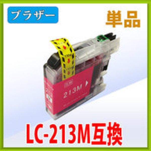 画像1: ブラザー LC213M マゼンタ 互換インク 単品 ※ICチップ付(残量表示機能付) (1)