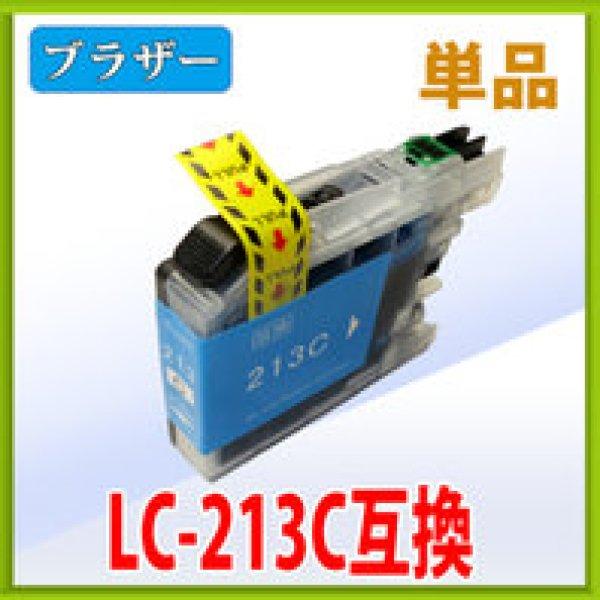 画像1: ブラザー LC213C シアン 互換インク 単品 ※ICチップ付(残量表示機能付) (1)