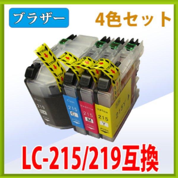 画像1: ブラザー LC219BK LC215C/M/Y 互換インク 4色セット ※ICチップ付(残量表示機能付) (1)