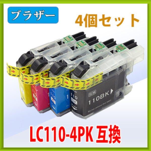 画像1: ブラザー LC110 互換インク 4色セット ※IC付 残量表示 (1)