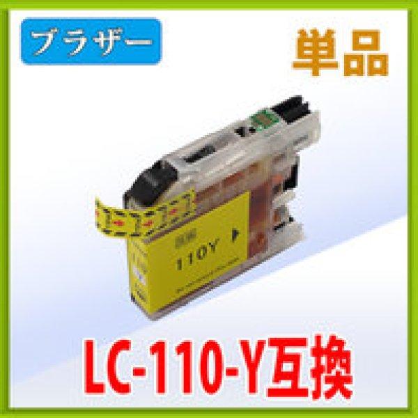 画像1: ブラザー LC110Y イエロー 互換インク 単品 ※IC付 残量表示 (1)