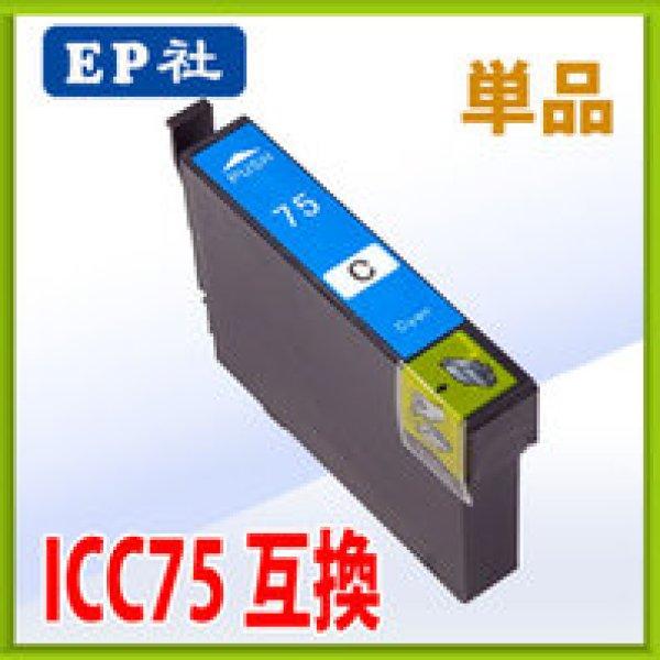 画像1: エプソン ICC75 シアン 互換インク 単品 ※IC付 残量表示OK (1)