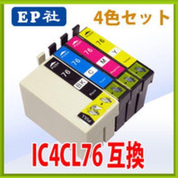 画像1: エプソン IC4CL76 互換インク 4色セット ※IC付 残量表示OK (1)