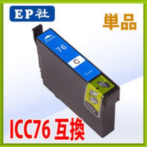 画像1: エプソン ICC76 シアン 互換インク 単品 ※IC付 残量表示OK (1)