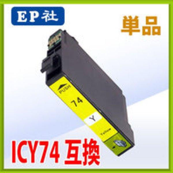 画像1: エプソン ICY74 イエロー 互換インク 単品 ※IC付 残量表示OK (1)