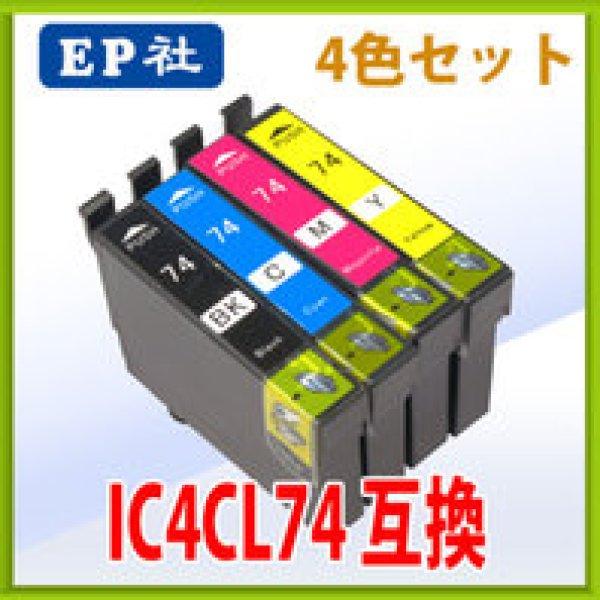 画像1: エプソン IC4CL74 互換インク 4色セット ※IC付 残量表示OK (1)
