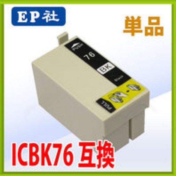 画像1: エプソン ICBK76 ブラック 互換インク 単品 ※IC付 残量表示OK (1)