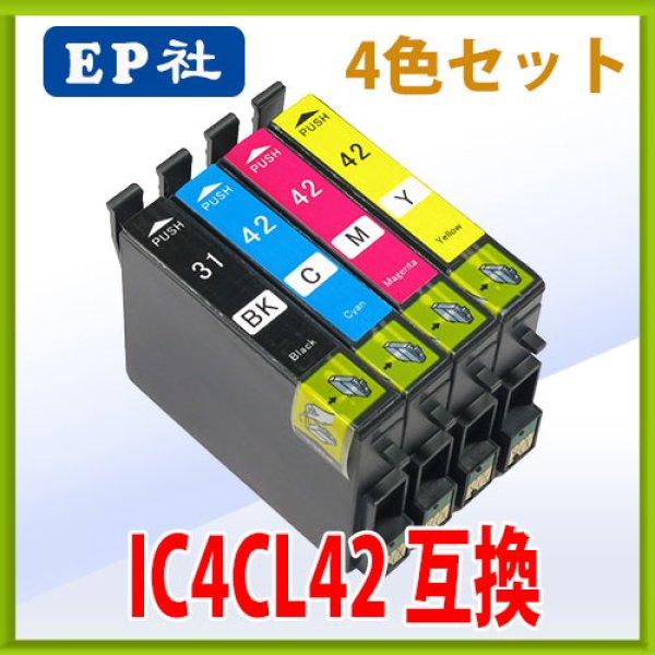 画像1: エプソン IC4CL42 互換インク 4色セット ※IC付 残量表示OK (1)