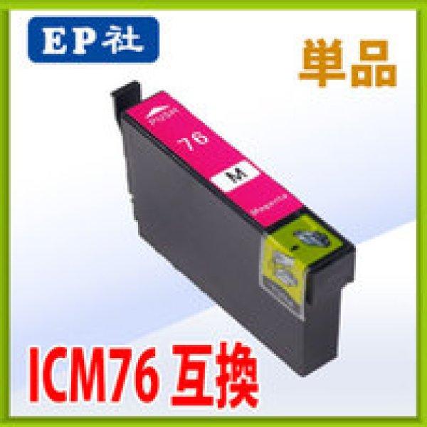 画像1: エプソン ICM76 マゼンタ 互換インク 単品 ※IC付 残量表示OK (1)