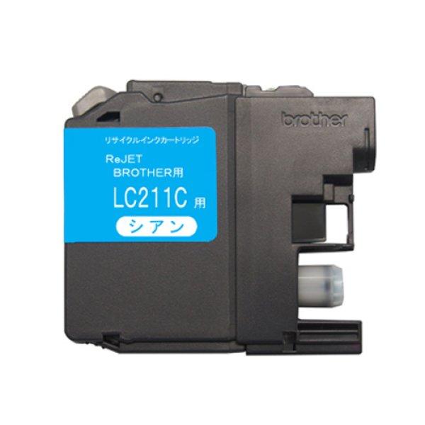 画像1: ブラザー LC211-C リサイクルインク ■シアン 2個セット (1)
