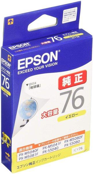 画像1: エプソン ICY76 イエロー 大容量 純正インク (1)