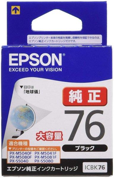 画像1: エプソン ICBK76 ブラック 大容量 純正インク (1)