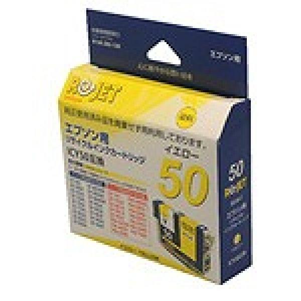 画像1: 【単品】エプソン ICY50 イエロー リサイクルインク (1)