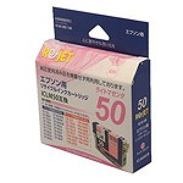 画像1: 【単品】エプソン ICLM50 ライトマゼンダ リサイクルインク (1)