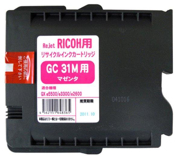 画像1: 【単品】リコー (RICOH) GC31M マゼンダ リサイクルインク【小容量】 (1)