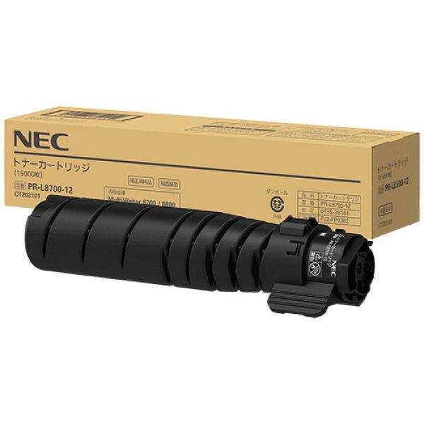 画像1: NEC PR-L8700-12 純正トナー (1)