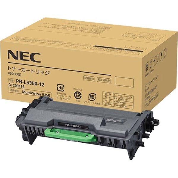 画像1: NEC PR-L5350-12 純正トナー (1)
