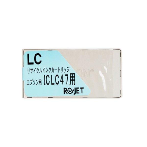 画像1: 【単品】エプソン ICLC47 ライトシアン リサイクルインク (1)