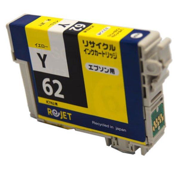 画像1: 【単品】エプソン ICY62 イエロー リサイクルインク (1)
