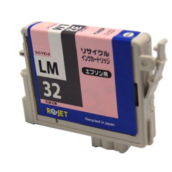 画像1: 【単品】エプソン ICLM32 ライトマゼンダ リサイクルインク (1)