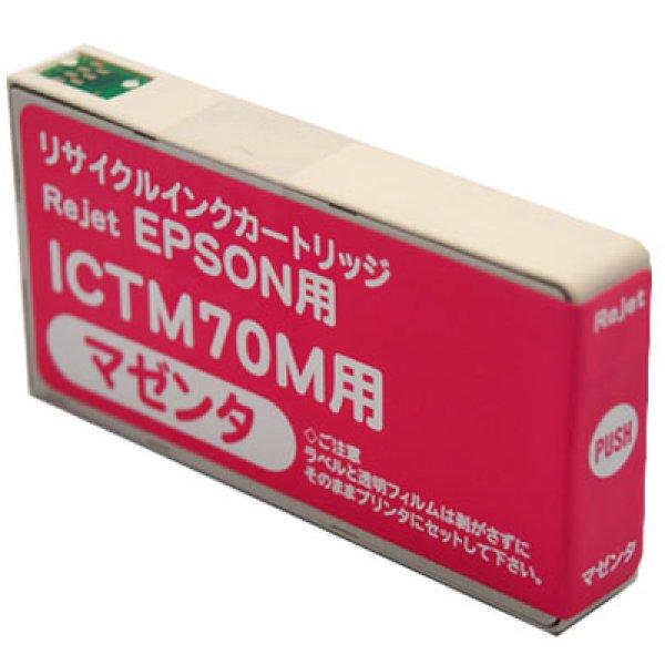 画像1: 【単品】エプソン ICTM70M マゼンダ リサイクルインク (1)