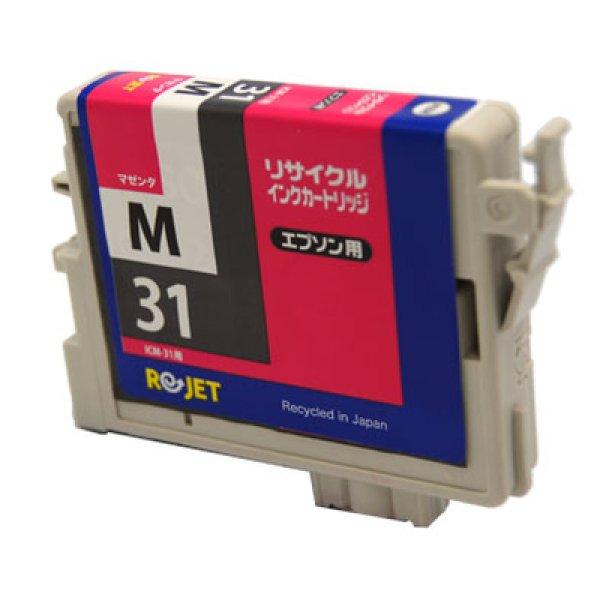 画像1: 【単品】エプソン ICM31 マゼンダ リサイクルインク (1)