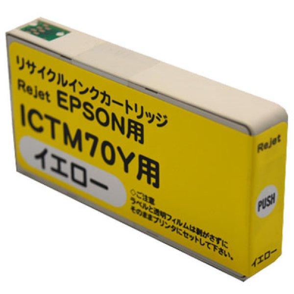 画像1: 【単品】エプソン ICTM70Y イエロー リサイクルインク (1)