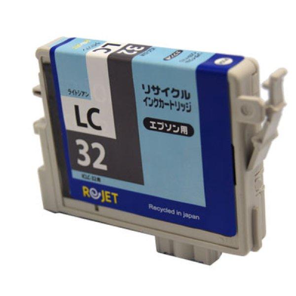 画像1: 【単品】エプソン ICLC32 ライトシアン リサイクルインク (1)