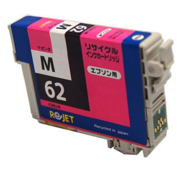 画像1: 【単品】エプソン ICM62 マゼンダ リサイクルインク (1)