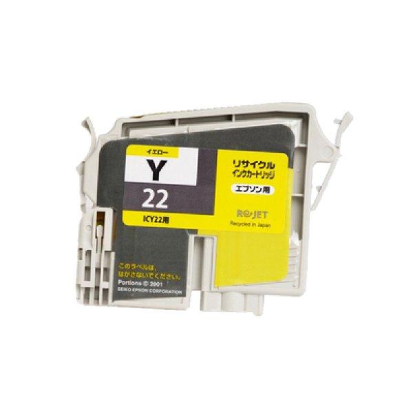 画像1: 【単品】エプソン ICY22 イエロー リサイクルインク (1)