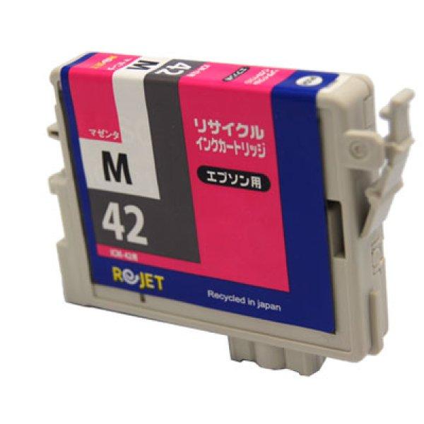 画像1: 【単品】エプソン ICM42 マゼンダ リサイクルインク (1)