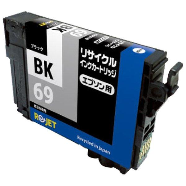 画像1: 【単品】エプソン ICBK69 リサイクルインク ■ブラック (1)