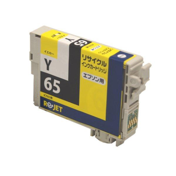 画像1: 【単品】エプソン ICY65 イエロー リサイクルインク (1)