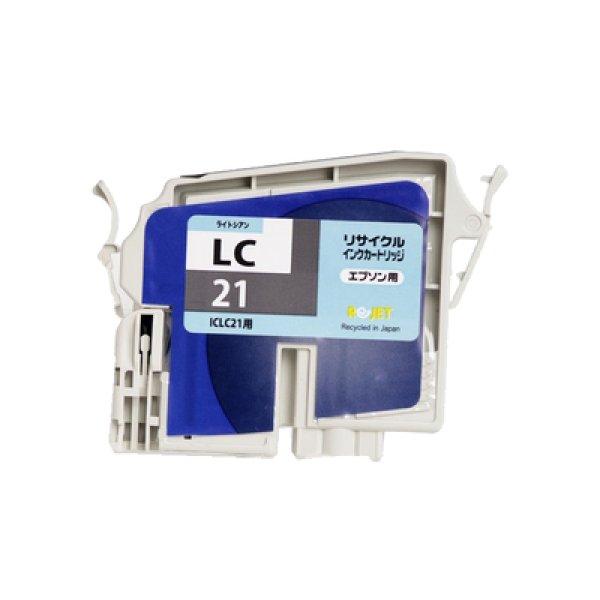 画像1: 【単品】エプソン ICLC21 ライトシアン リサイクルインク (1)