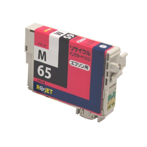 画像1: 【単品】エプソン ICM65 マゼンタ リサイクルインク (1)