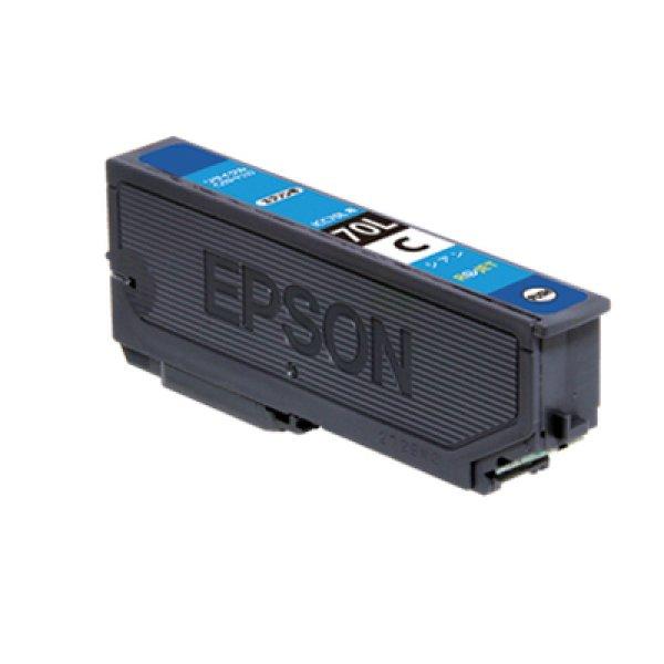 画像1: 【単品】エプソン ICC70L リサイクルインク ■シアン (1)